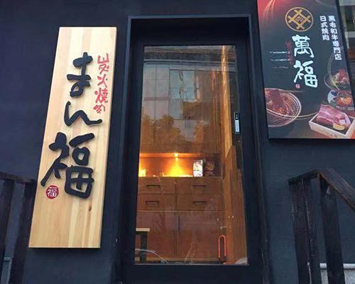 万福烤肉店