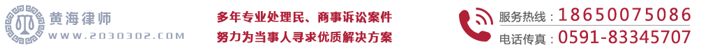 福州法律服务中心平台