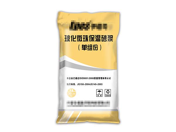 玻化微珠保温砂浆袋