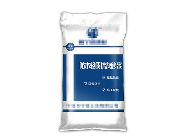 防水轻质抹灰砂浆袋