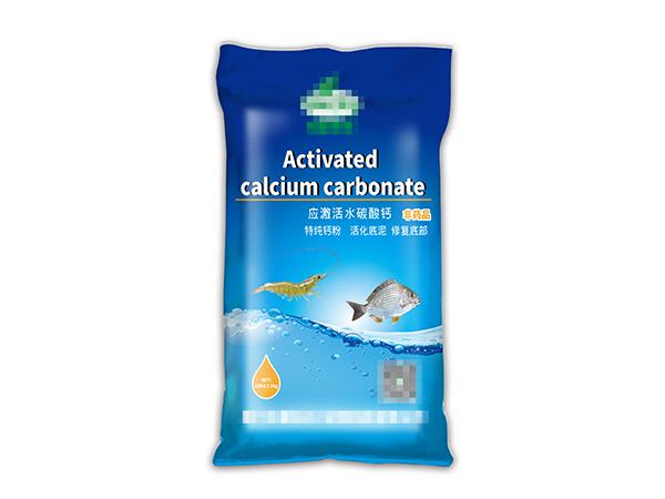 活水碳酸钙包装袋