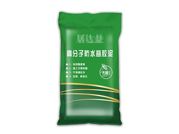 防水益胶泥包装袋