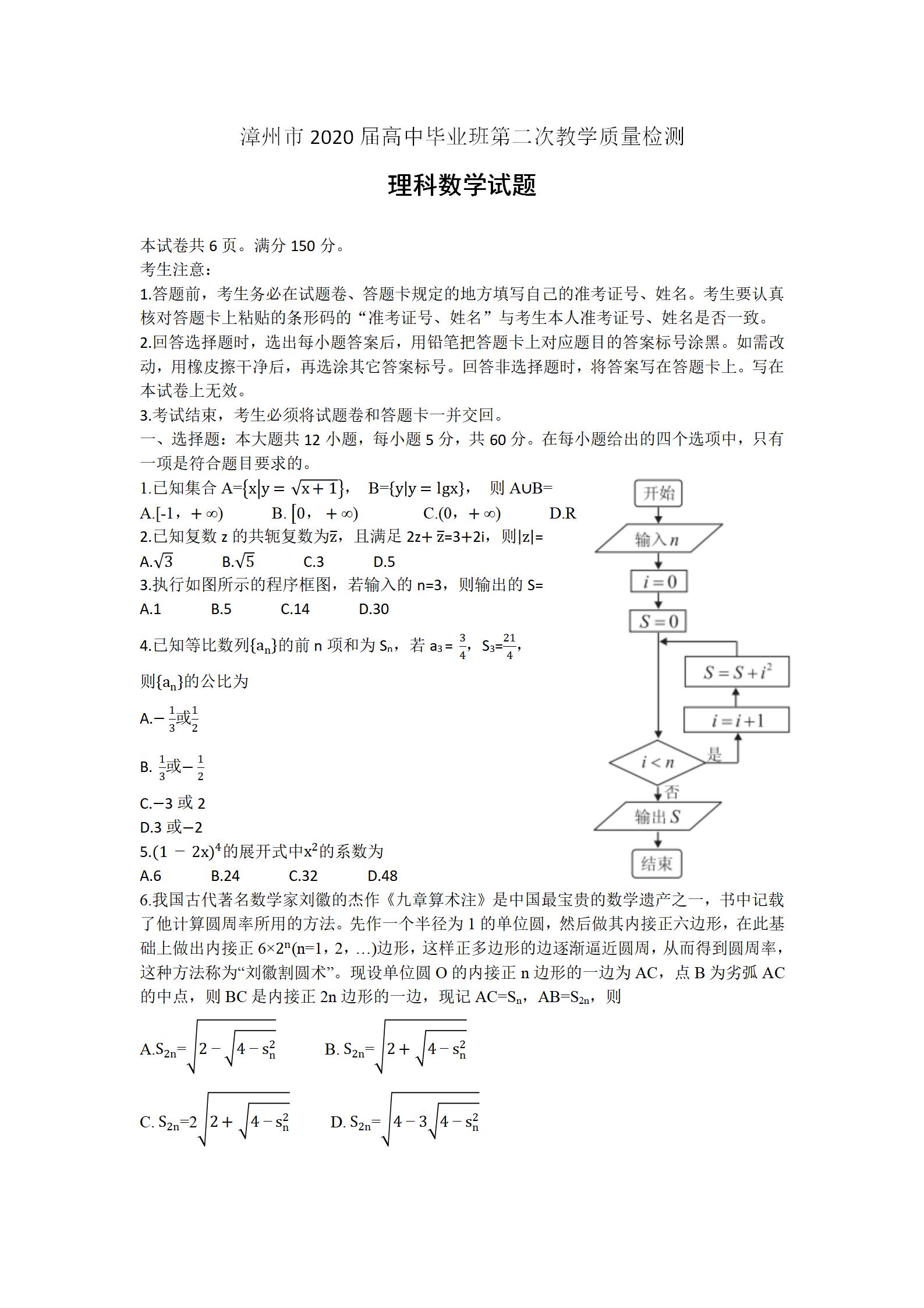 福建省漳州市2020届高三第二次教学质量检测数学(理)试题 -(含答案)