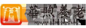 福州市晋安区社会福利中心(华煦养老院)