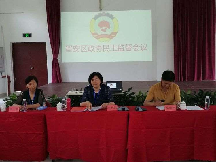 晋安区政协在华煦召开民主监督会议