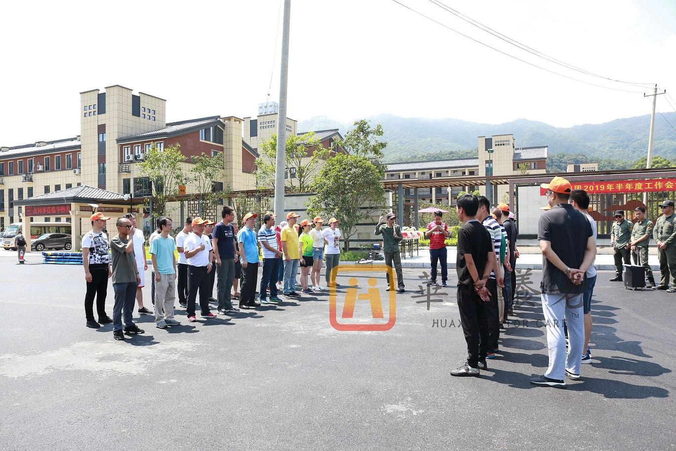 华荣集团半年度会议——华煦养老院室外拓展