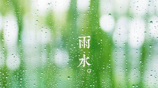 二十四节气 | 雨水时节话养生
