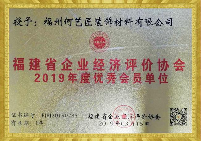 福建省企业经济评价协会2019年度会员单位