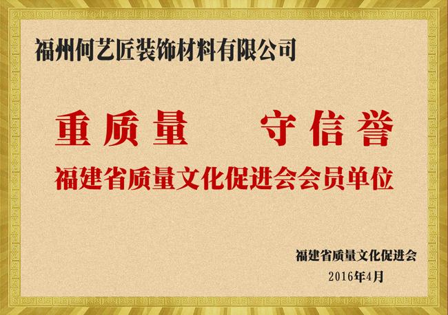 福建省质量文化促进会会员单位