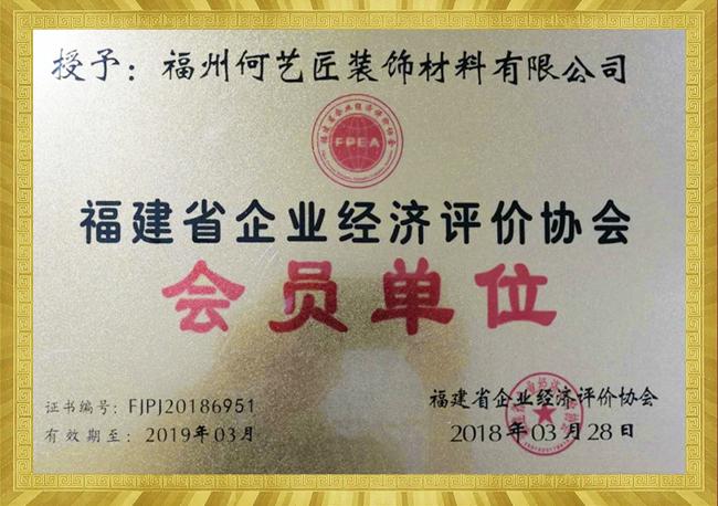 福建省企业经济评价协会会员单位