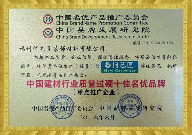 中国建材行业质量名优品牌