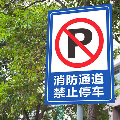 禁止停车标识牌
