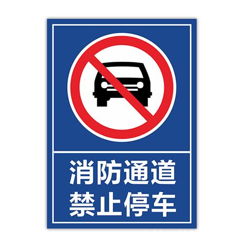 交通标志指示牌