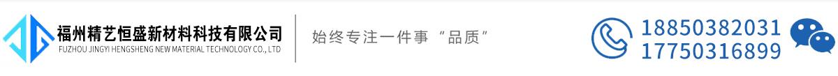 福州精藝恒盛新材料科技有限公司