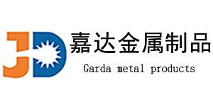 福州嘉达金属制品公司