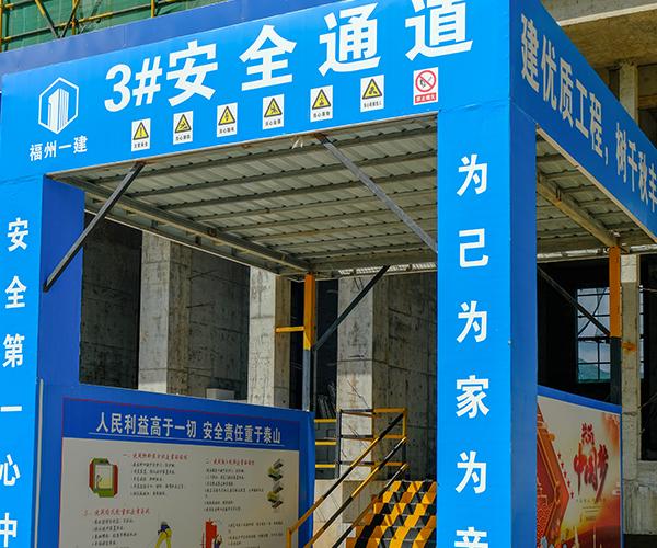 建筑工程施工安全通道