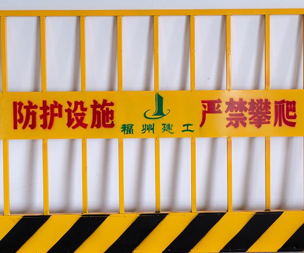 基坑安全护栏
