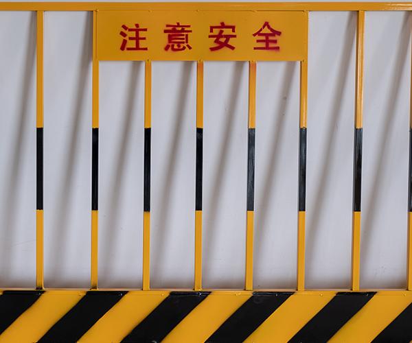 基坑围护栏杆