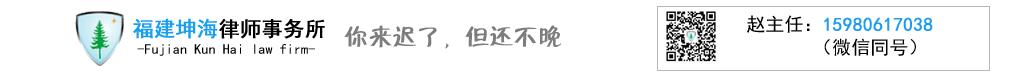 福建坤海律师事务所
