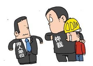 发生了劳动纠纷该怎么解决你懂吗?