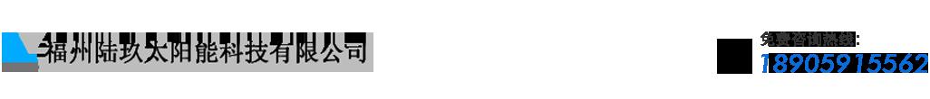 福州光伏发电安装/福州太阳能发电 福建,福州,连江,长乐太阳能光伏发电安装, 福清,平潭太阳能光伏发电安装,莆田,太阳能光伏发电安装