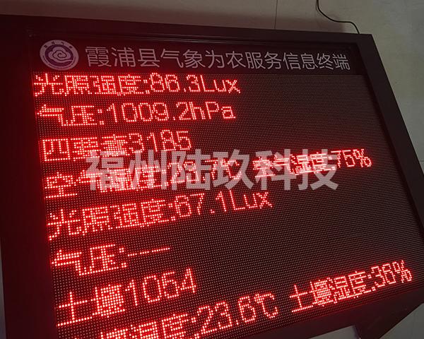 气象监测站led显示屏
