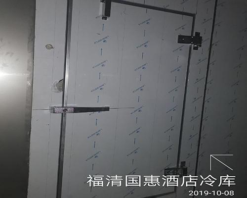 福清国惠酒店速冻冷库