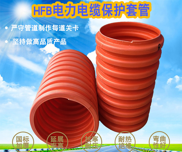 HFB电力电缆保护套管