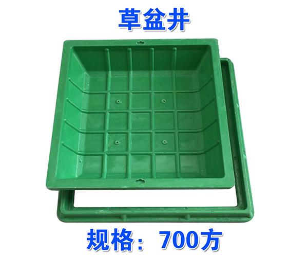 草盆井700方