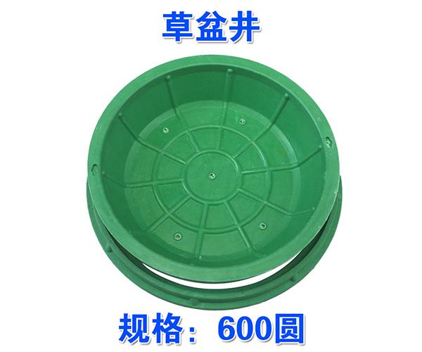 草盆井600圆