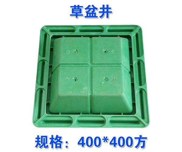 草盆井400X400