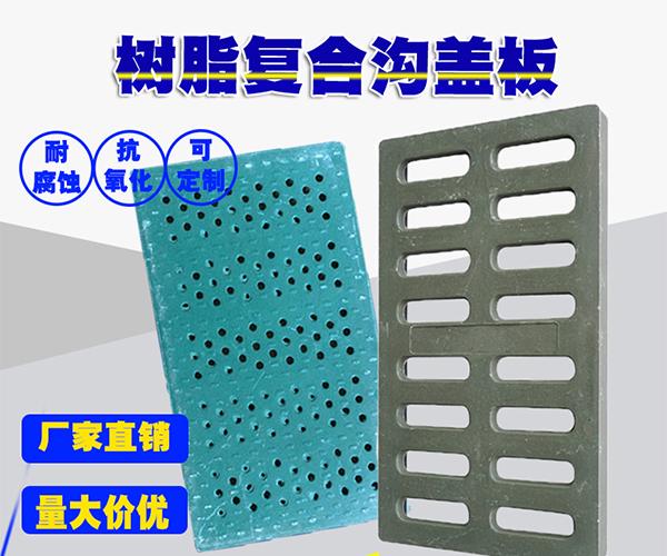 复合树脂盖板