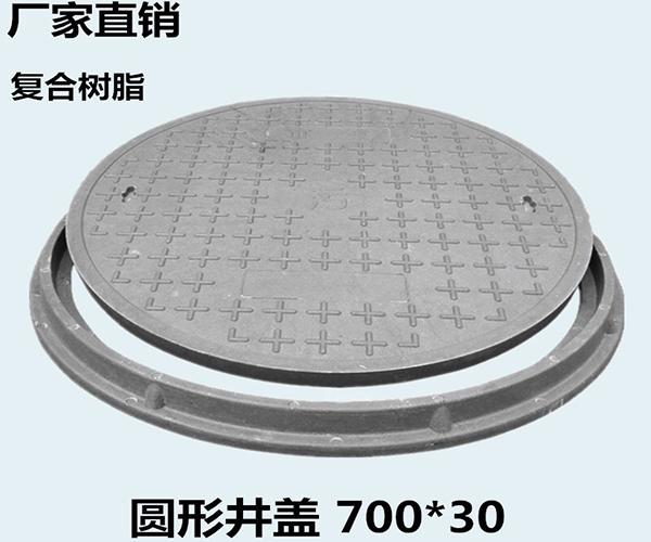 复合树脂圆形井盖700×30