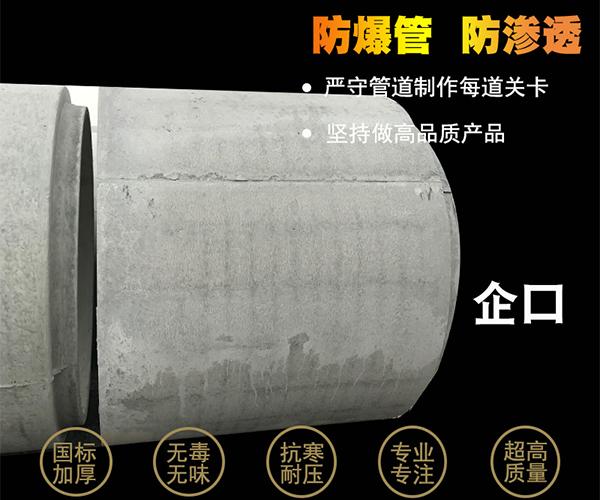 企口式水泥管