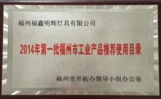 2014年福州市工业产品推荐使用目录