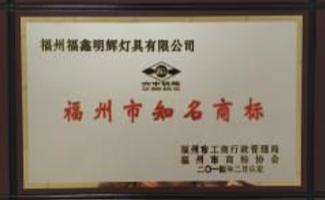 福州市荣誉证书