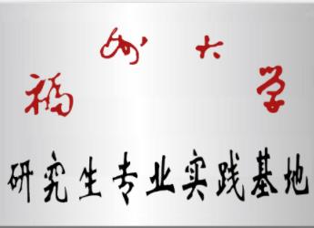 福州大学研究生专业实践基地
