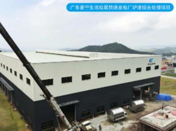 广东普宁垃圾焚烧发电厂炉渣综合利用项目
