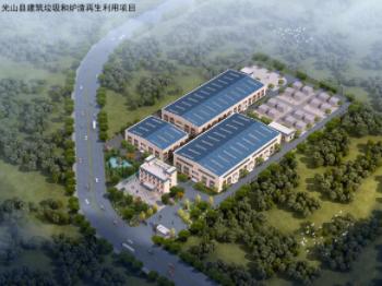 光山县建筑垃圾和炉渣再生利用项目
