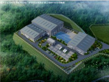 福州市红庙岭垃圾焚烧发电厂炉渣综合利用扩建工程BOT项目
