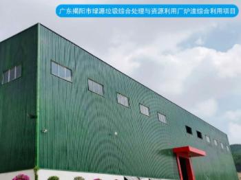 广东揭阳垃圾焚烧发电厂炉渣综合利用项目