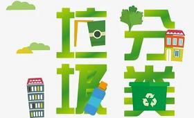2020年中国垃圾分类发展历程及概况分析