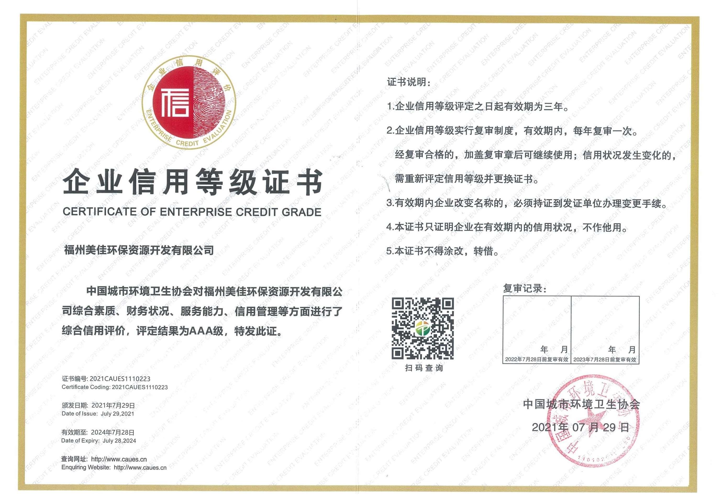 2021年度中国环境卫生行业企业信用评价AAA企业