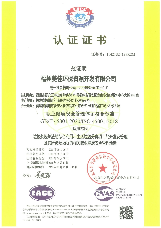 ISO 45001职业健康安全管理认证证书