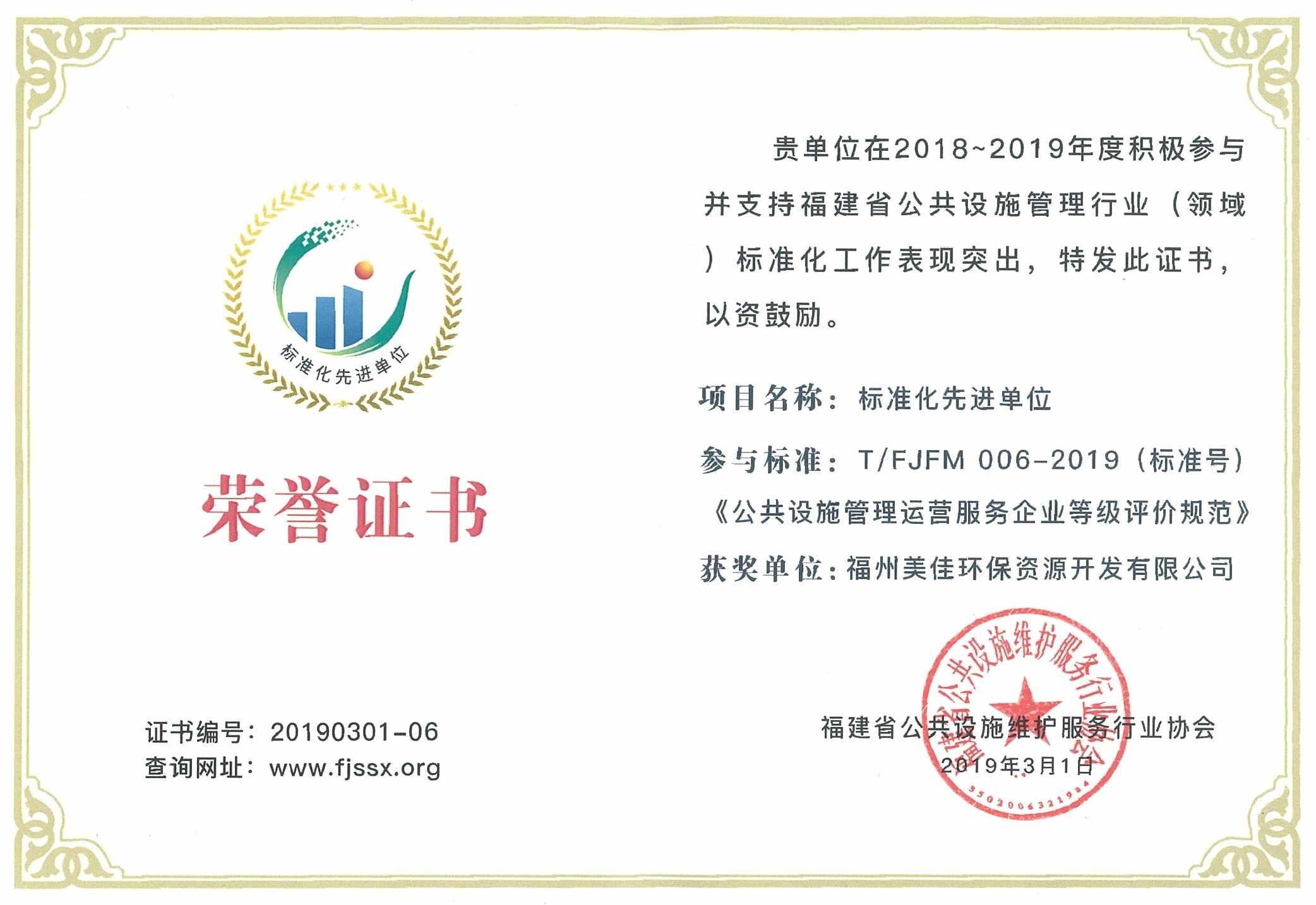 2019年标准化企业单位
