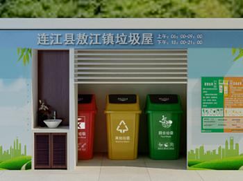 福州市连江县敖江镇生活垃圾分类(设施)采购和服务项目工程服务类采购项目