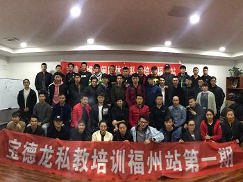 闽康体育宝德龙私教培训福州站第一期