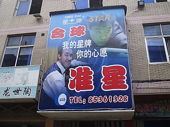 福清市准星星牌台球俱乐部