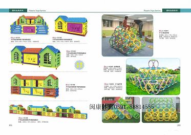 儿童幼儿园公园玩具系列产品