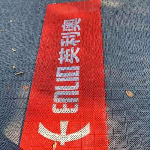 福州市某部队室外篮球场悬浮地板